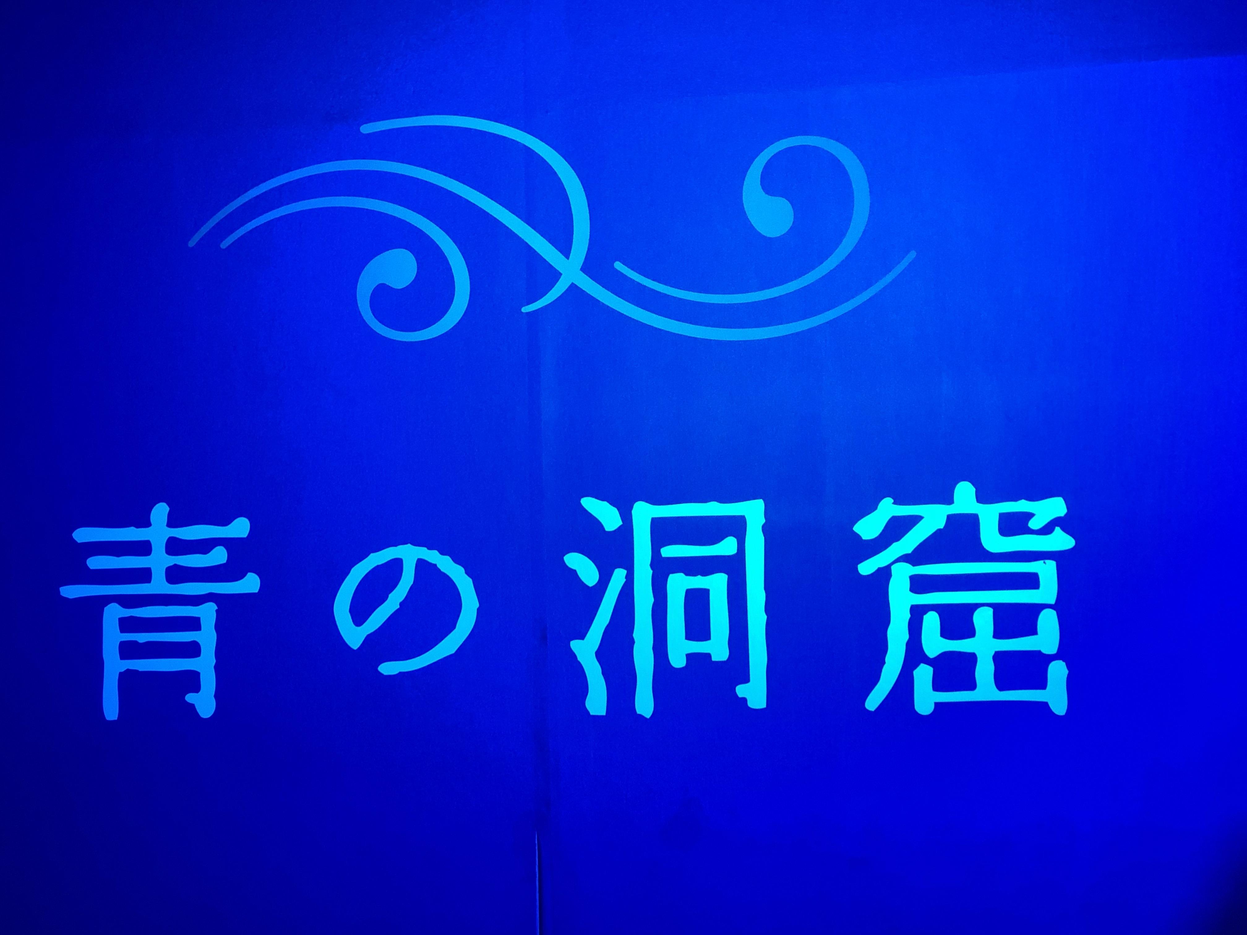 SHIBUYA 青の洞窟